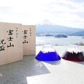 富士山祝盃 (6).jpg