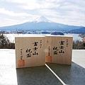富士山祝盃 (1).jpg
