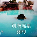 別府 BEPPU (3).jpg