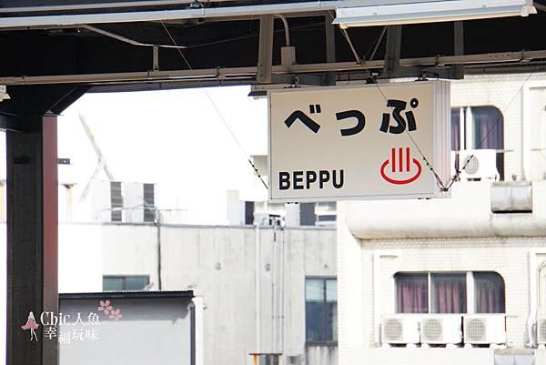 別府 BEPPU (2).jpg