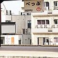別府 BEPPU (1).jpg