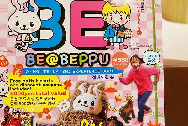 別府車站-BEBEPPU GUIDE (16).jpg