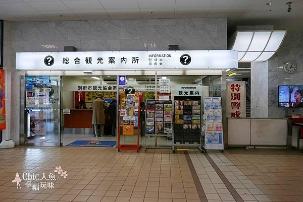 別府車站-INFORMATION (1).jpg