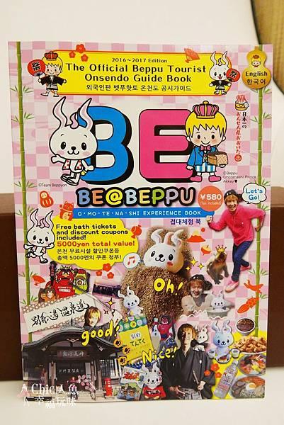 別府車站-BEBEPPU GUIDE.jpg
