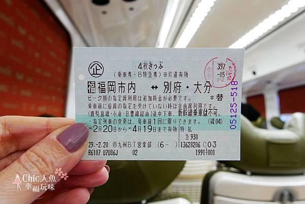 別府車站-SONIC號.jpg