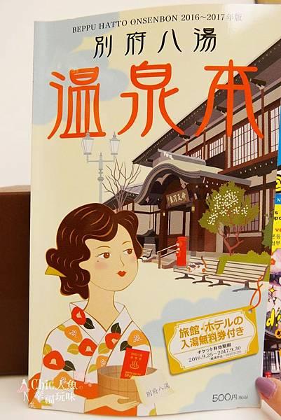別府車站-別府八湯溫泉本 (1).jpg