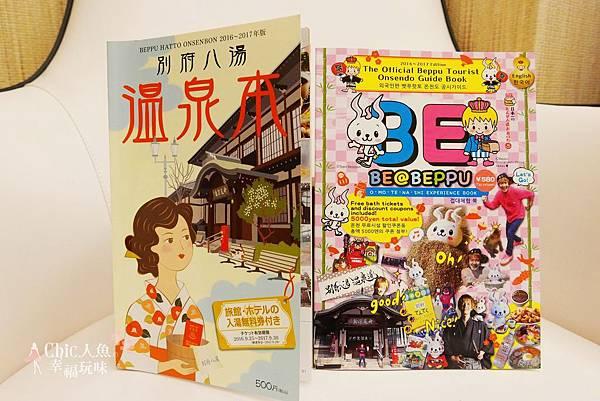 別府車站-別府八湯溫泉本 (5).jpg