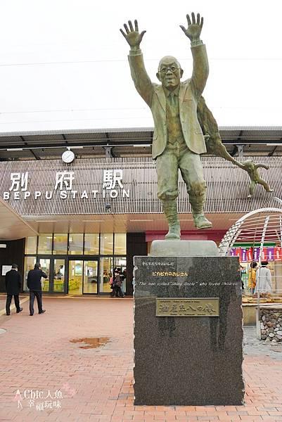 別府車站-油屋熊八手湯 (2).jpg