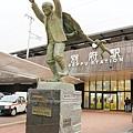 別府車站-油屋熊八手湯 (5).jpg