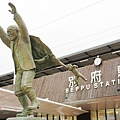 別府車站-油屋熊八手湯 (6).jpg