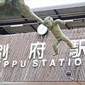 別府車站-油屋熊八手湯 (4).jpg