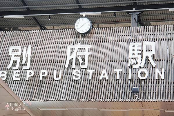 別府車站-油屋熊八手湯 (1).jpg