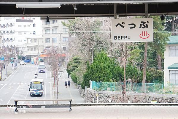 別府車站-油屋熊八手湯 (8).jpg
