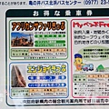 別府車站-龜之井觀光巴士TOUR (2).jpg