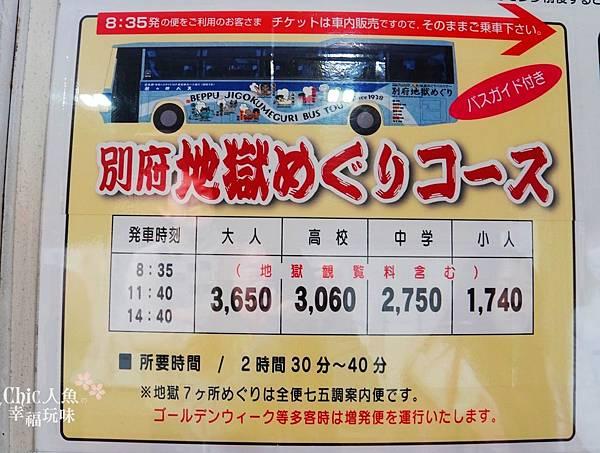 別府車站-龜之井觀光巴士TOUR (4).jpg