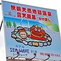 別府車站-龜之井觀光巴士TOUR (9).jpg