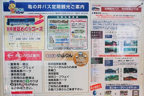 別府車站-龜之井觀光巴士TOUR (7).jpg
