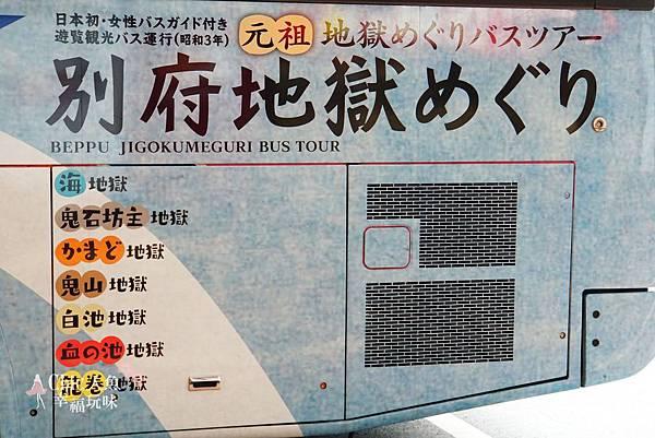 別府車站-龜之井觀光巴士TOUR (10).jpg