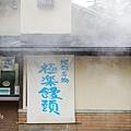 別府溫泉-海地獄 極樂饅頭 (1).jpg