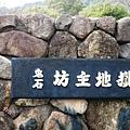 別府溫泉-鬼石坊主地獄 (3).jpg