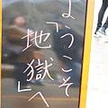 別府溫泉-鬼石坊主地獄 (4).jpg