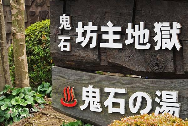 別府溫泉-鬼石坊主地獄 (2).jpg