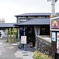 別府-鐵輪溫泉-緣間地獄蒸餐廳 (1).jpg