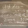 別府-鐵輪溫泉-緣間地獄蒸餐廳 (14).jpg