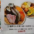 別府-鐵輪溫泉-緣間地獄蒸餐廳 (65).jpg