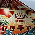別府-鐵輪溫泉-緣間地獄蒸餐廳 (75).jpg