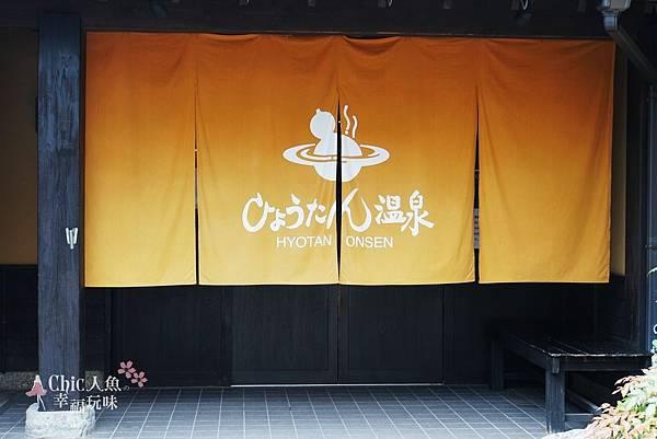 別府-鐵輪溫泉-葫蘆溫泉 (57).jpg