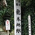 別府7地獄-龍卷地獄 (7).jpg