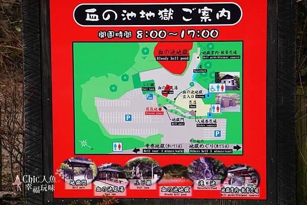 別府-血池地獄 (6).jpg