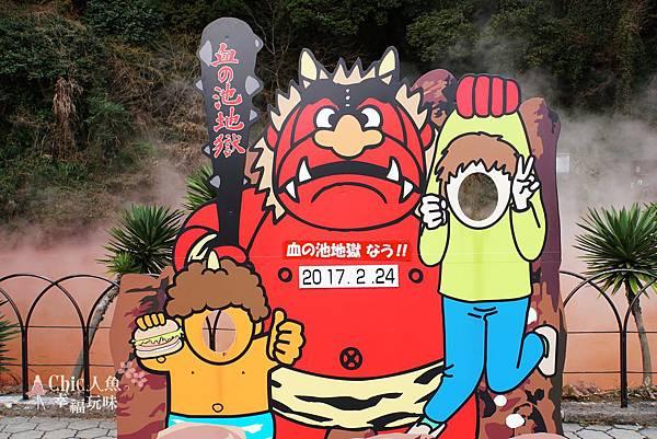 別府-血池地獄 (21).jpg
