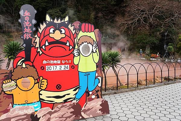 別府-血池地獄 (22).jpg