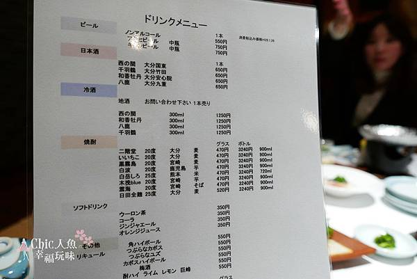別府BEPPU PASTORAL HOTEL-DINNER (36).jpg