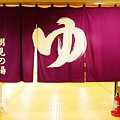 別府BEPPU PASTORAL HOTEL-露天風呂 (11).jpg