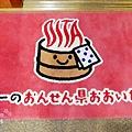 別府BEPPU PASTORAL HOTEL-露天風呂 (12).jpg