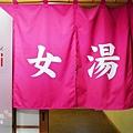 別府BEPPU PASTORAL HOTEL-露天風呂 (13).jpg