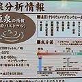 別府BEPPU PASTORAL HOTEL-露天風呂 (15).jpg