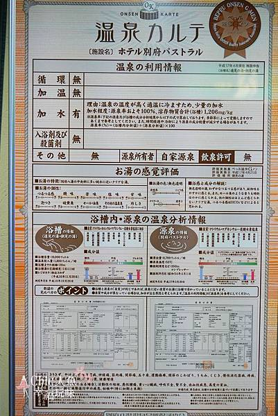 別府BEPPU PASTORAL HOTEL-露天風呂 (16).jpg