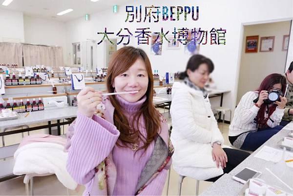 1-別府大分香水博物館 (2).jpg