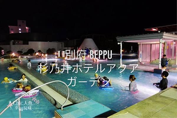 1-別府杉乃井水樂園 (3).jpg