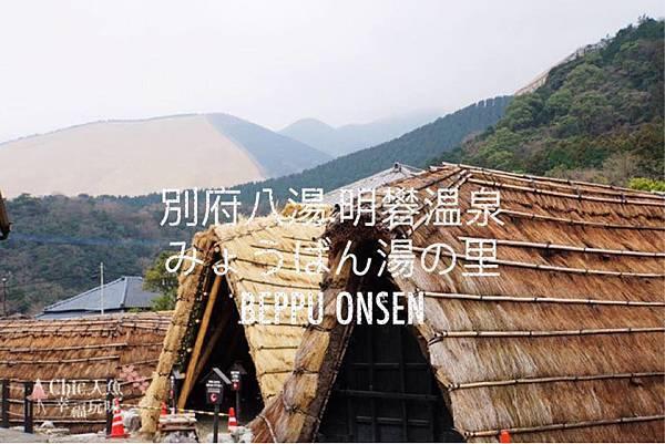 1-別府明礬溫泉湯之里 (3).jpg