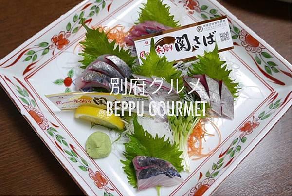 1-別府美食-名物 (2).jpg