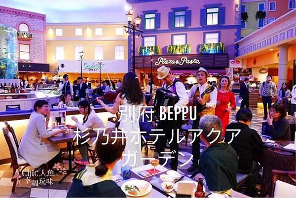 1-別府杉乃井水樂園 (5).jpg