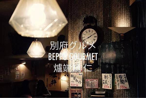 1-別府美食-爐端燒 仁 (2).jpg