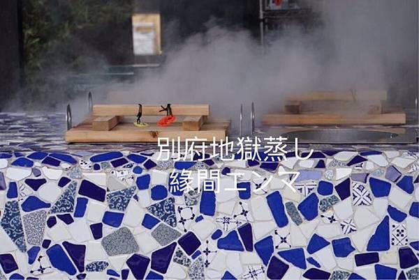 1-別府美食-地獄蒸 (2).jpg