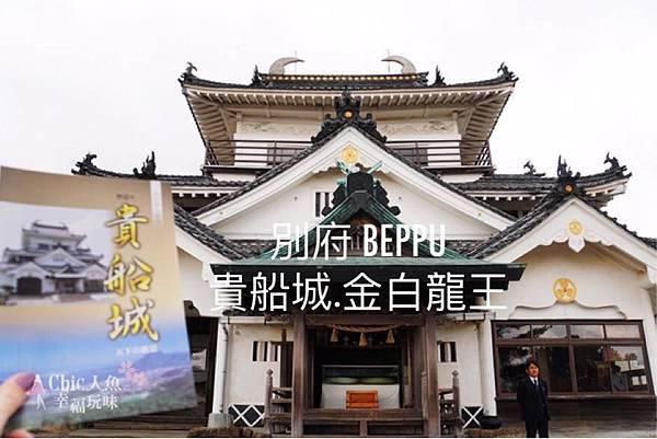 1-別府貴船城 (2).jpg
