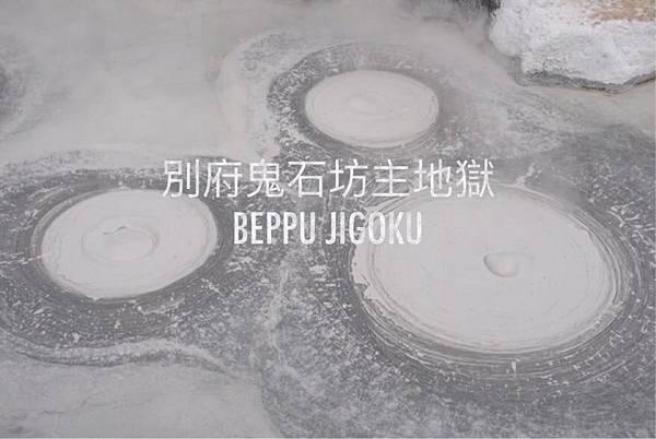 1-別府極樂地獄-鬼石方主地獄1 (2).jpg
